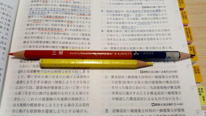 法令集に色鉛筆で線引き