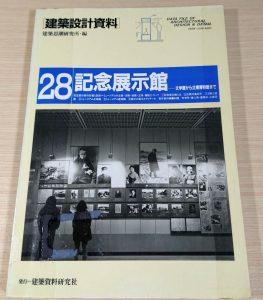 建築設計資料 28 記念展示館