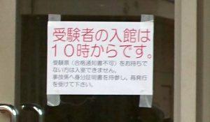 製図試験の入館は10時から