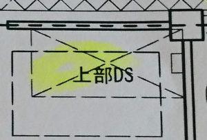 スポーツ施設標準解答例の上部DS