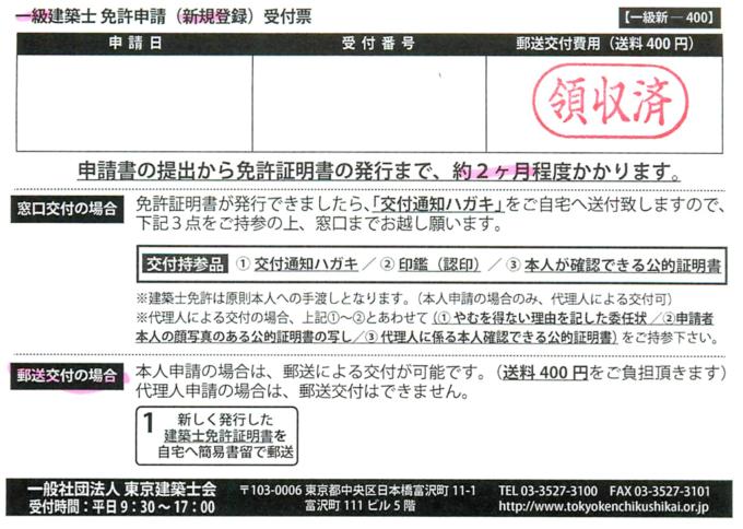 東京建築士会の受付票