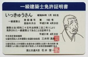 平成最後の一級建築士いっきゅうさん